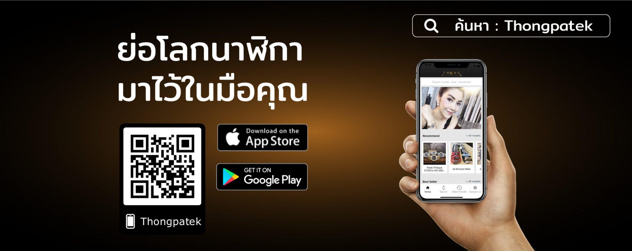 thong-mobile-app-banner-for-desktop