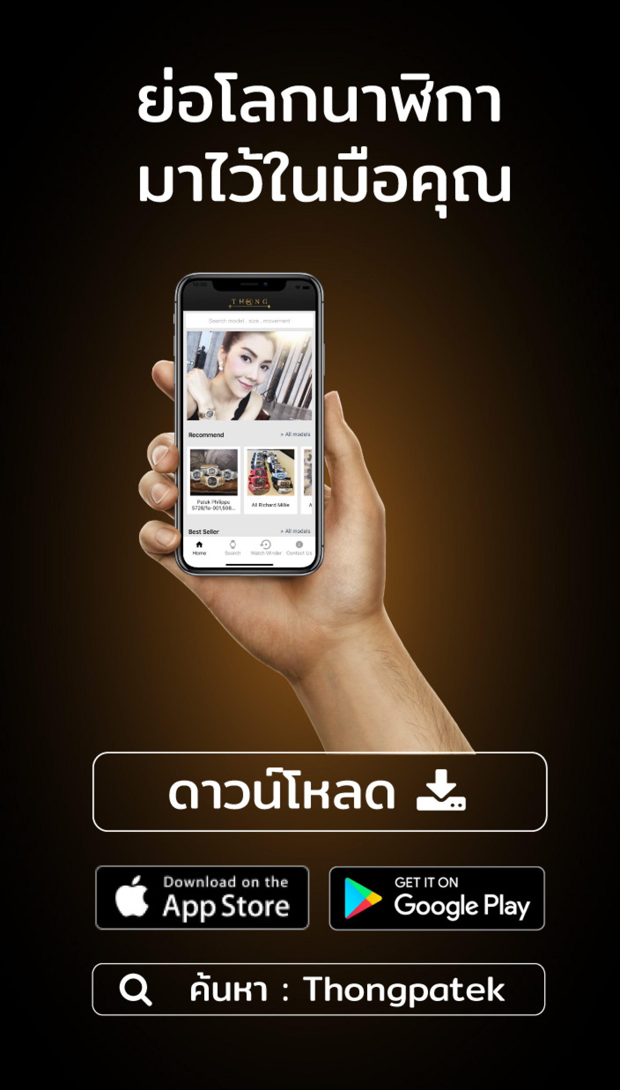 thong-mobile-app-banner-for-mobile2